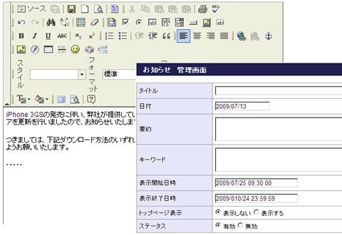CMS管理画面のサンプル