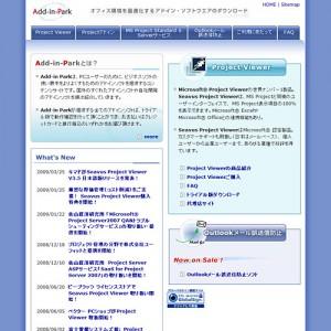 アドイン・パーク (マイクロソフト製品のアドイン提供サイト)